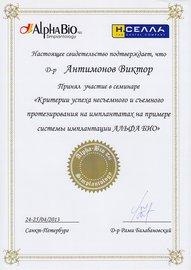 Антимонов Виктор Павлович