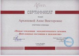 Архипова Анна Викторовна