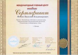 Фокин Василий Владимирович